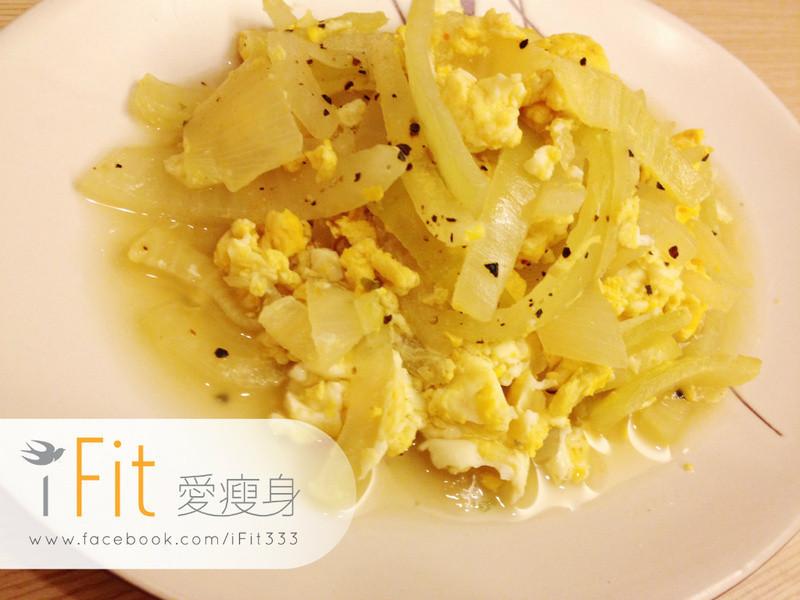 【愛瘦身】低卡洋蔥炒蛋