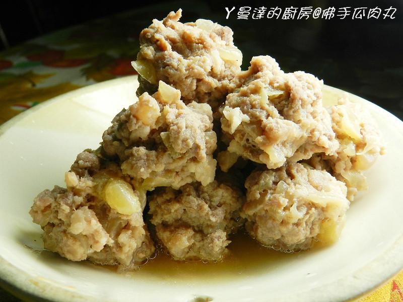 ㄚ曼達的廚房~佛手瓜肉丸