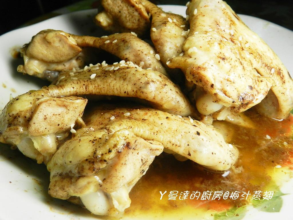 ㄚ曼達的廚房~梅汁蒸翅