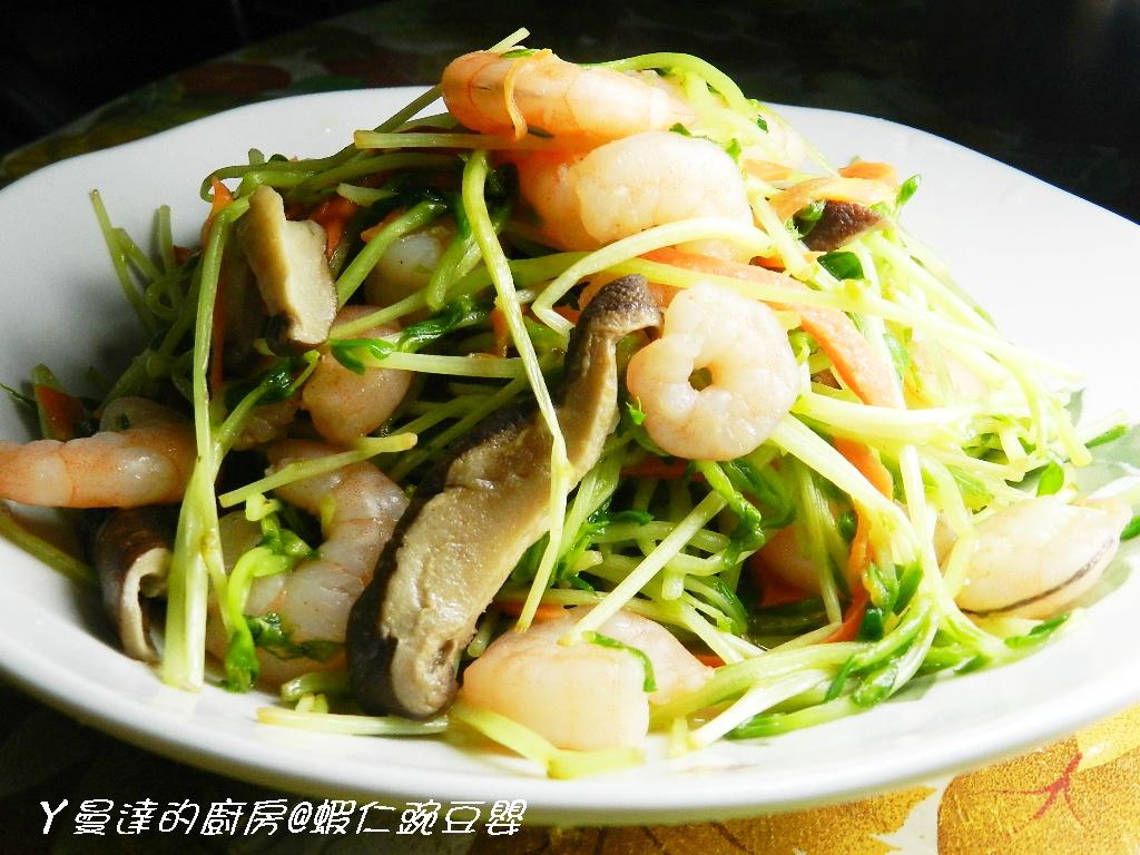 ㄚ曼達的廚房~蝦仁豌豆嬰