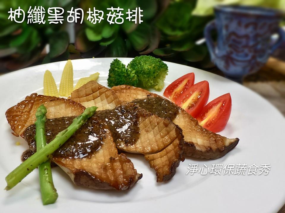 【柚纖黑胡椒菇排】純素食~柚子入菜