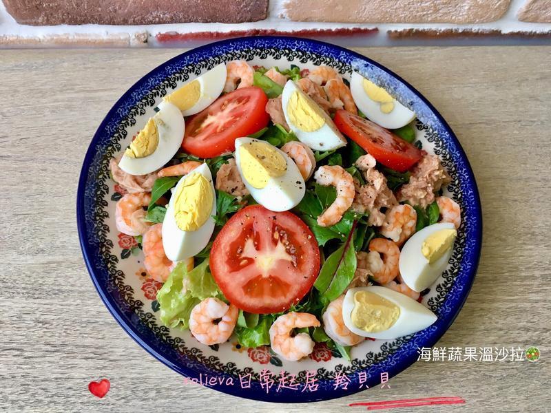 海鮮蔬果溫沙拉🥗