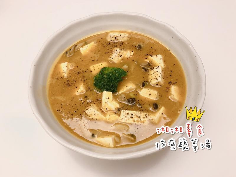 蔬菜湯/素食