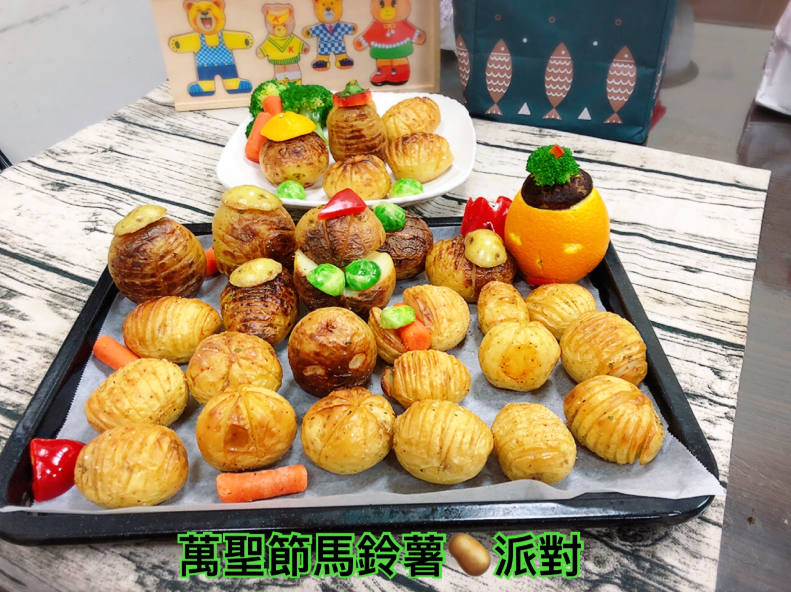 萬聖節🎃馬鈴薯派對(水波爐料理)