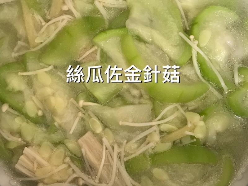絲瓜佐金針菇