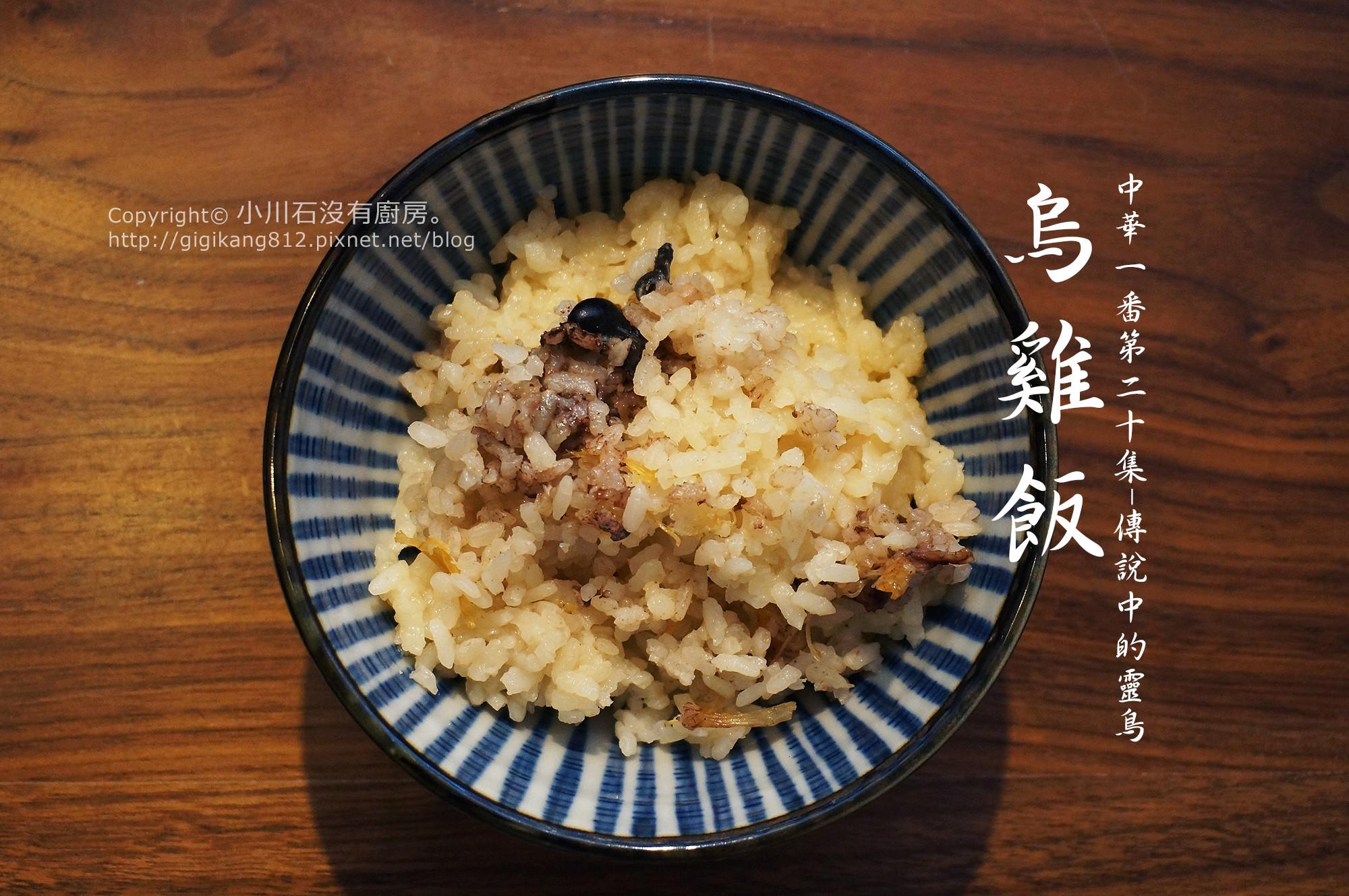 中華一番小當家-傳說中的靈鳥《烏雞飯》