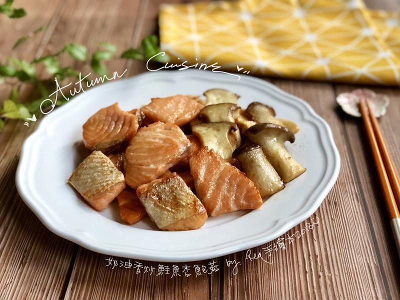 奶油香炒鮭魚杏鮑菇-手繪食譜