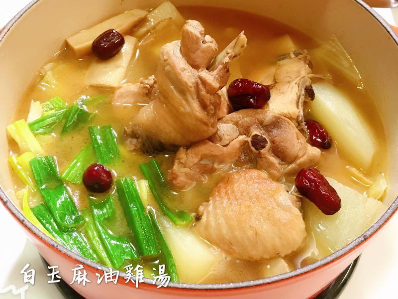 白玉麻油雞湯(立冬進補)