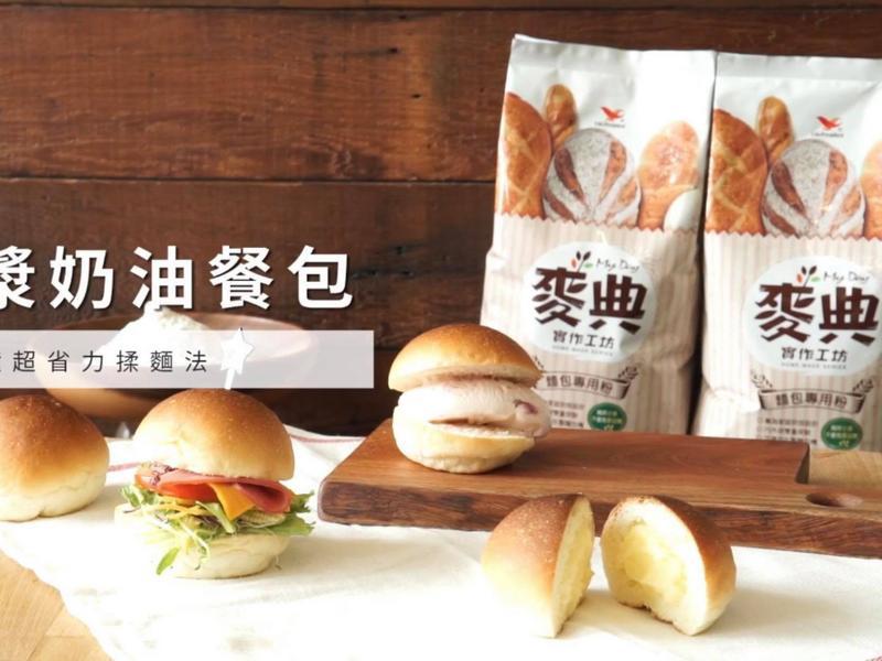 爆漿奶油餐包【麥典實作工坊】