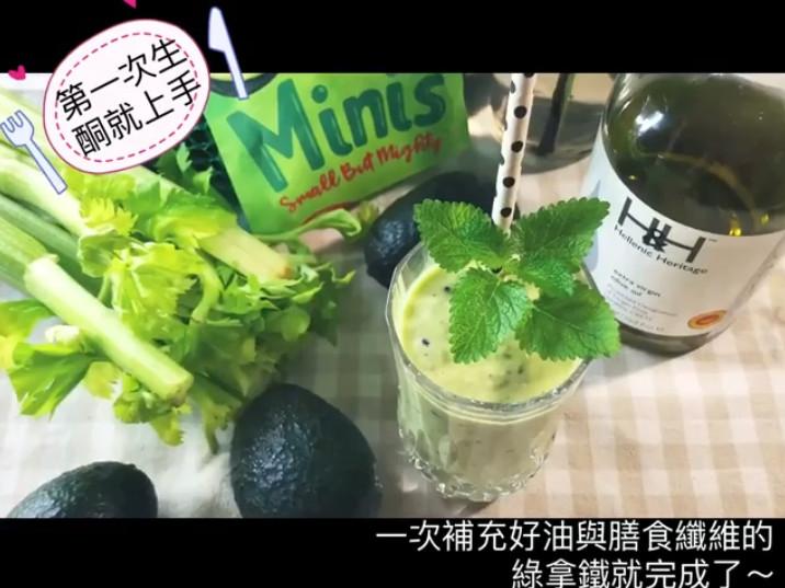 【低醣生酮】生酮好油綠拿鐵(有影片)