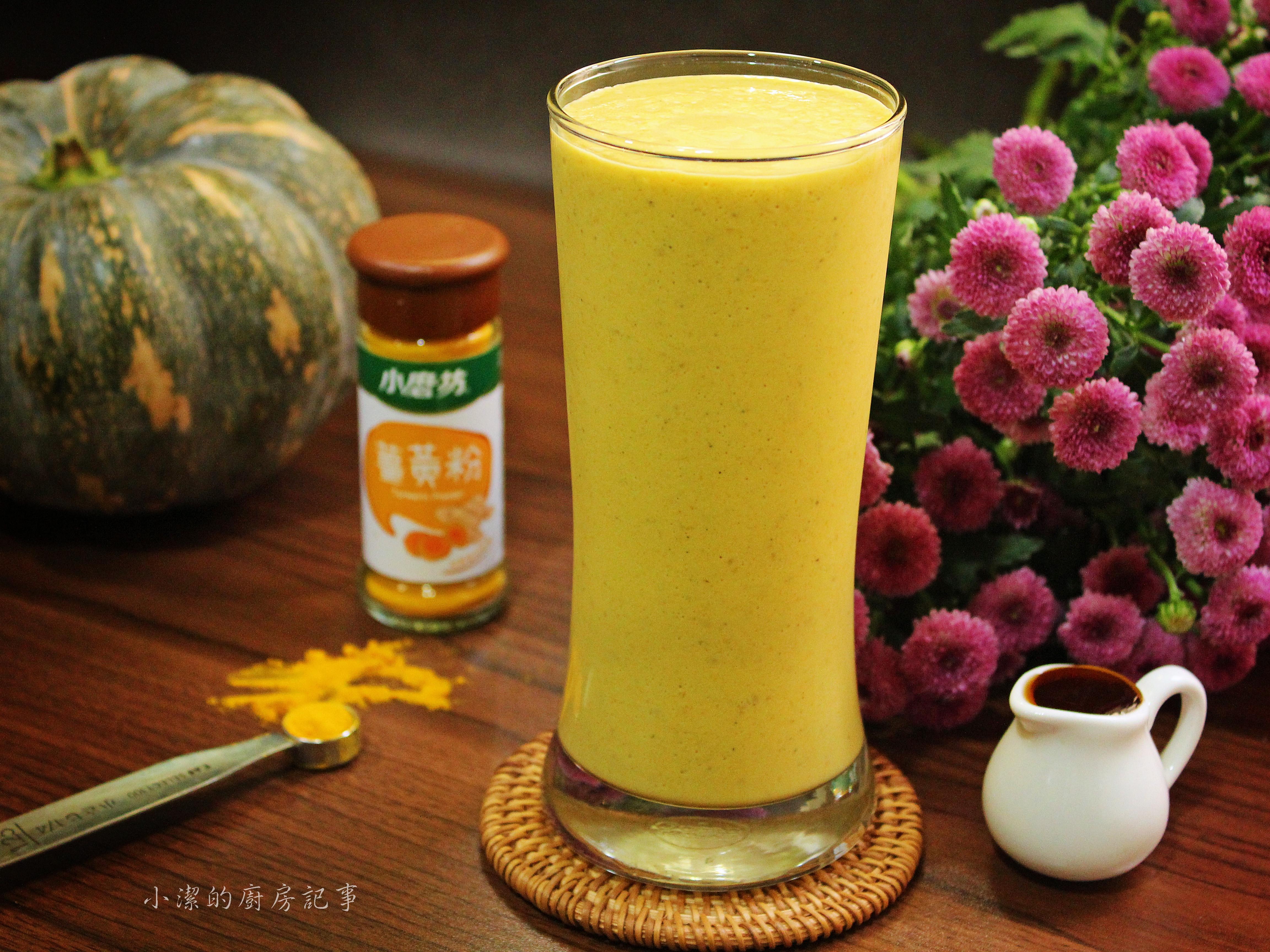 薑黃南瓜牛奶