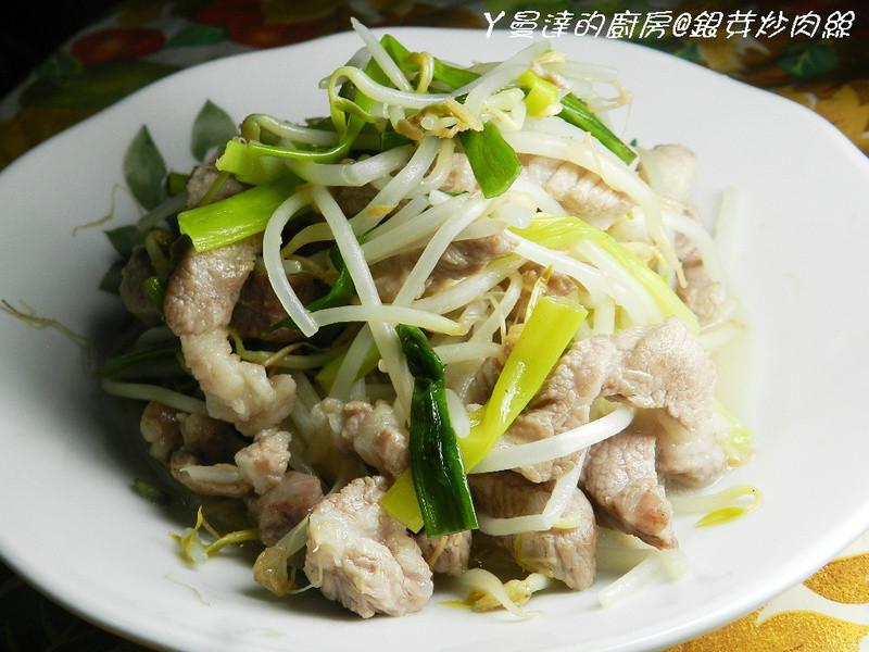 ㄚ曼達的廚房~銀芽炒肉絲