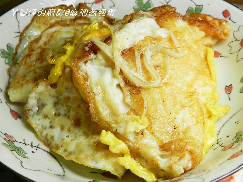 ㄚ曼達的廚房~麻油荷包蛋