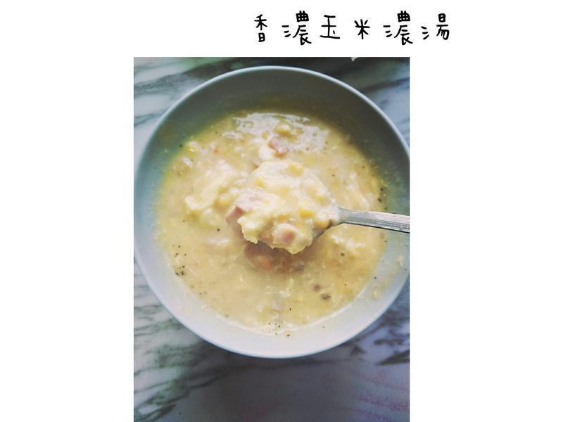香濃玉米濃湯,完全不輸麥*勞