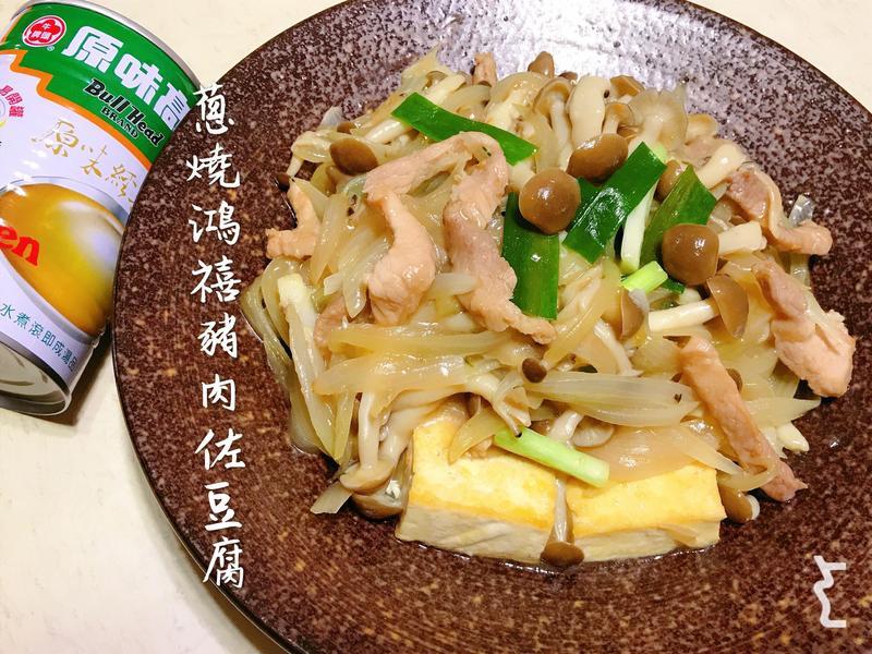 蔥燒鴻禧豬肉佐豆腐