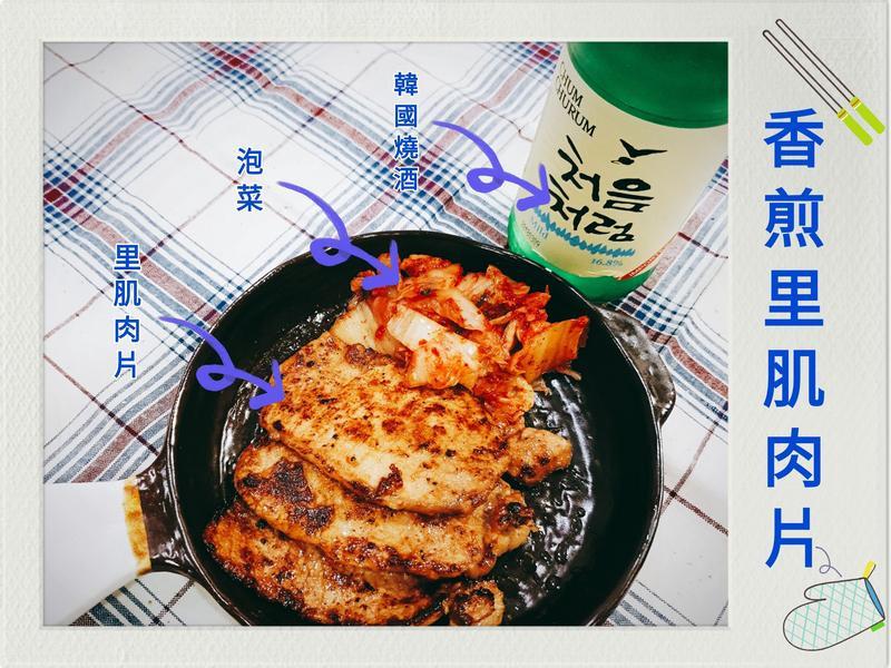 喝燒酒+香煎里肌肉配泡菜