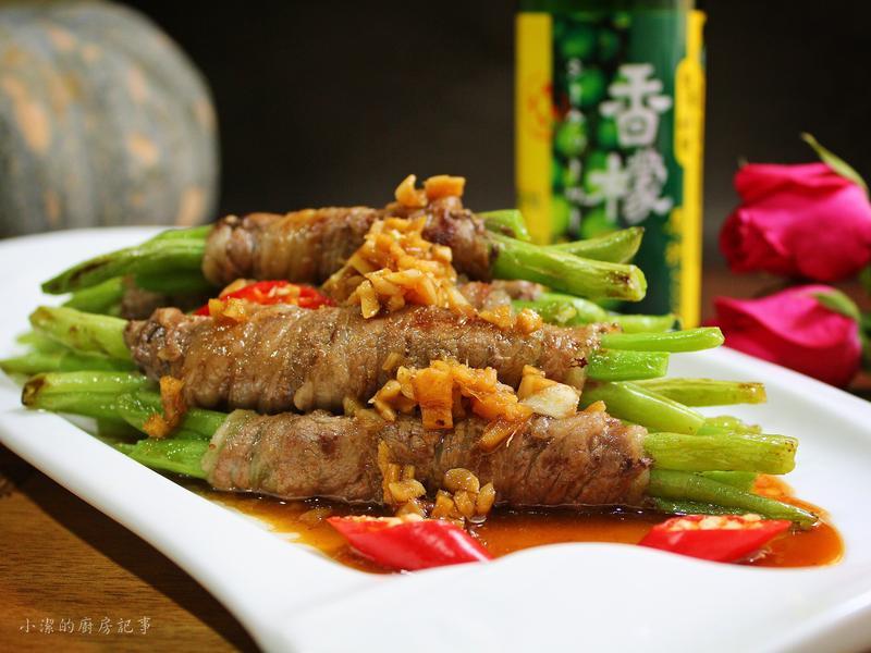香檬牛肉蔬菜捲