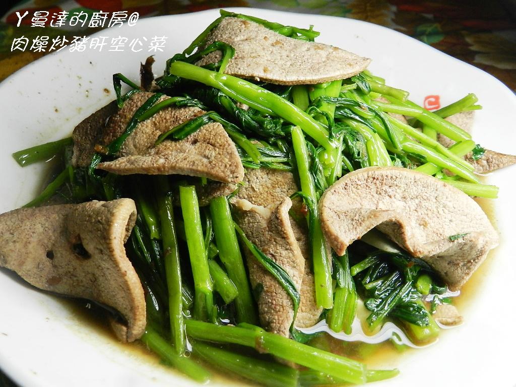 ㄚ曼達的廚房~肉燥豬肝空心菜