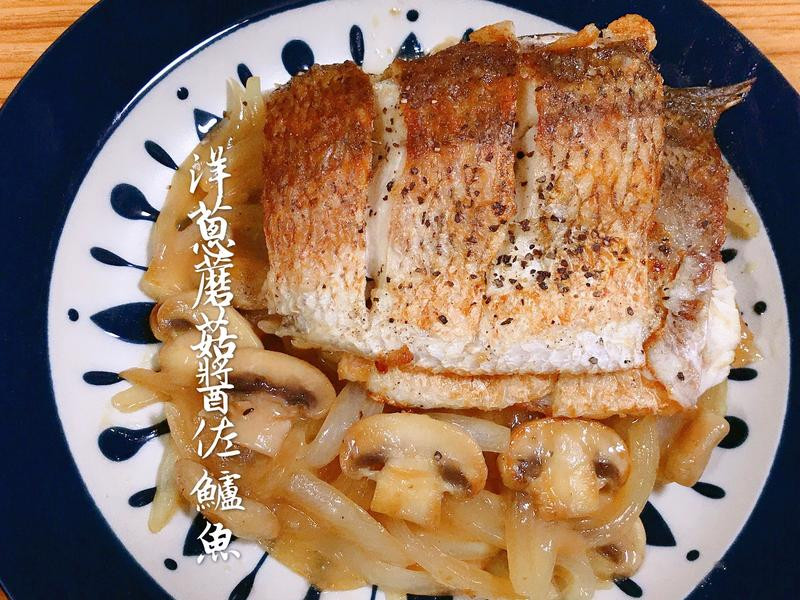 洋蔥蘑菇醬佐鱸魚(簡易蘑菇醬)