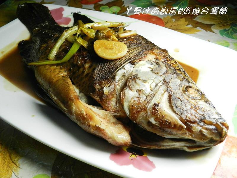 ㄚ曼達的廚房~紅燒台灣鯛