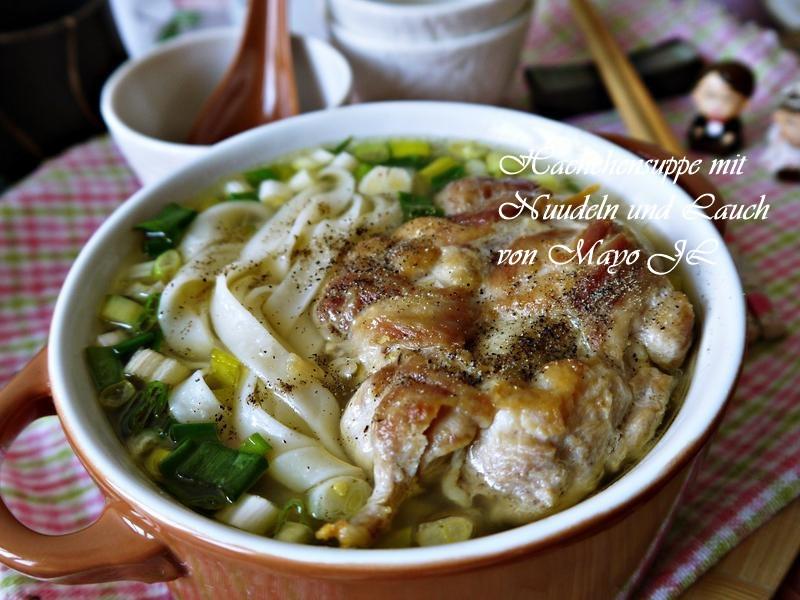 蔥仔雞肉湯麵