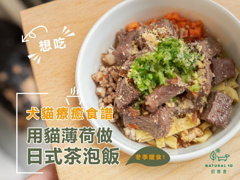 [寵物鮮食]狗貓鮮食茶泡飯!貓薄荷使用