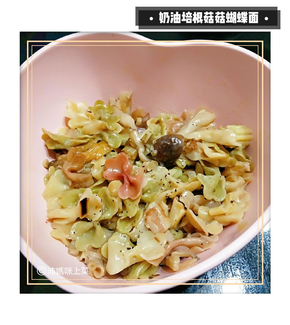 奶油培根菇菇+蝴蝶麵