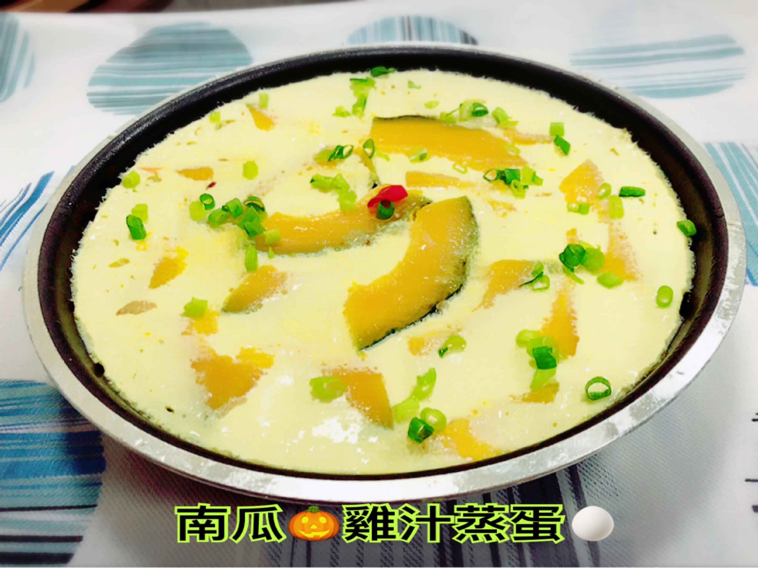 水波爐南瓜雞汁蒸蛋(牛頭牌雞汁口味)