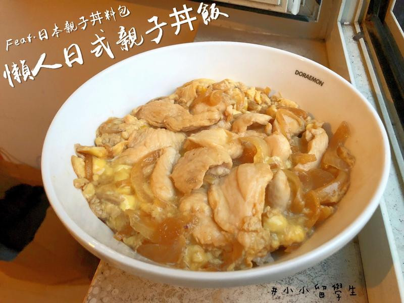 懶人日式親子丼 feat.日本親子丼料包