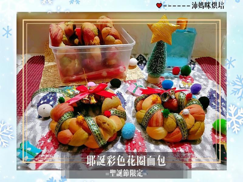 🎄耶誕彩色花圈麵包🎄