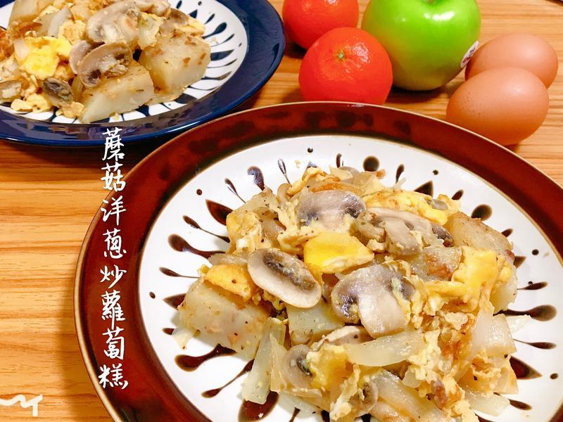 蘑菇洋蔥炒蘿蔔糕