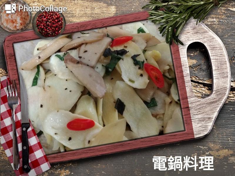 筊白筍炒杏鮑菇
