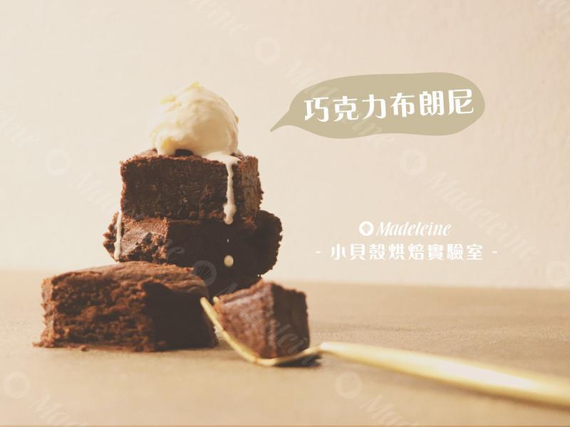 【小貝殼】巧克力布朗尼
