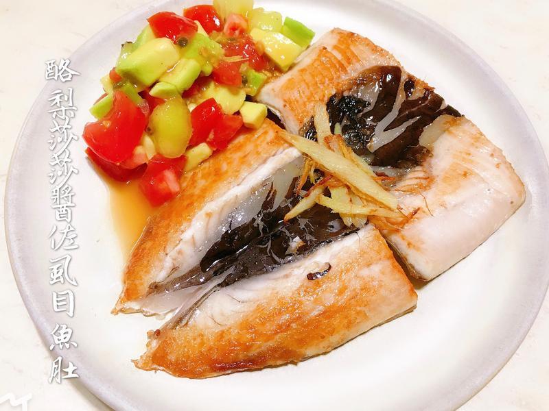 酪梨莎莎醬佐虱目魚