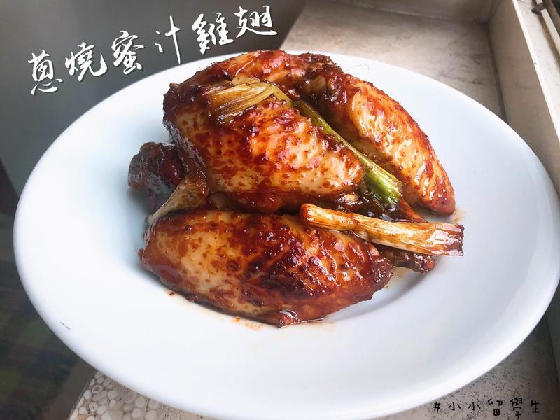 蔥燒蜜汁雞翅