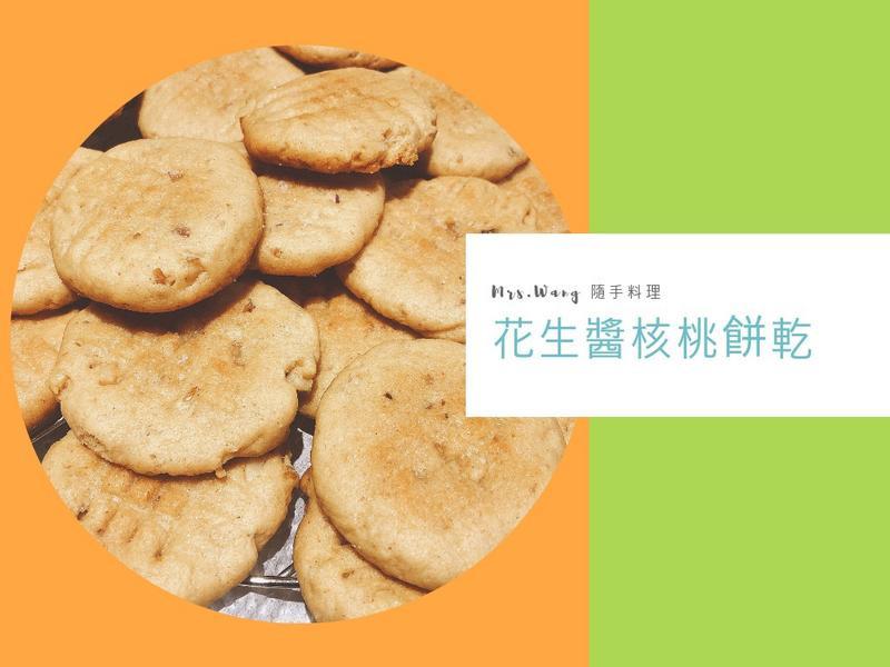 鬆餅粉甜點-花生醬核桃餅乾[低糖]