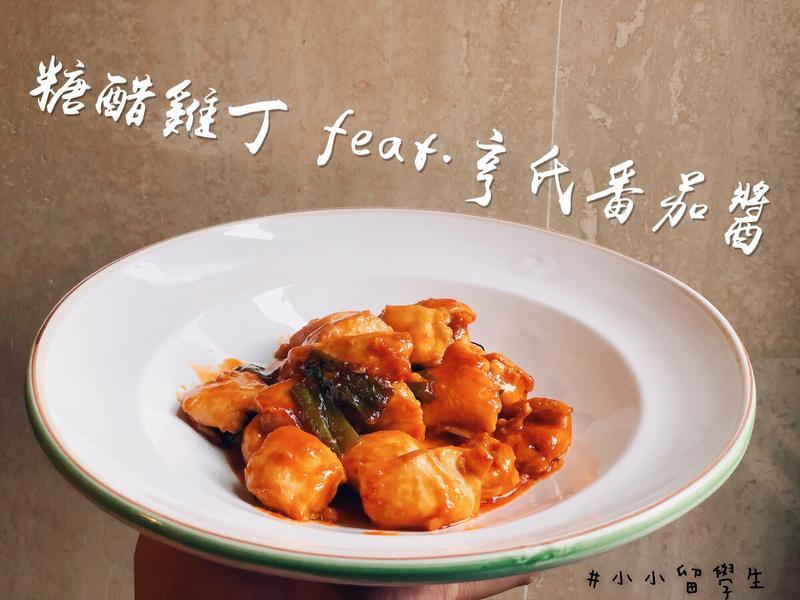 糖醋雞丁 Feat.亨氏番茄醬