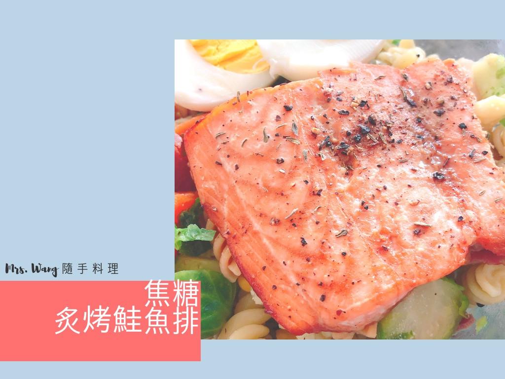 懶人の烤箱料理-焦糖炙烤鮭魚排