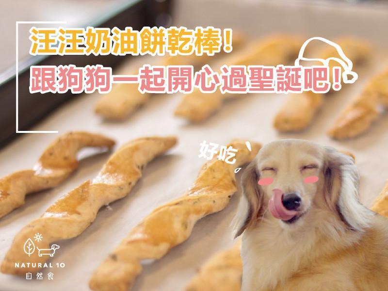 [寵物鮮食] 汪汪奶油餅乾棒,狗狗聖誕節