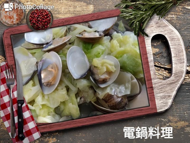 蛤蜊高麗菜
