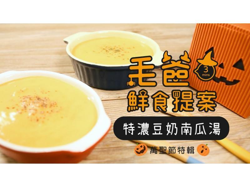 【毛爸鮮食】特濃豆奶南瓜湯(寵物料理)