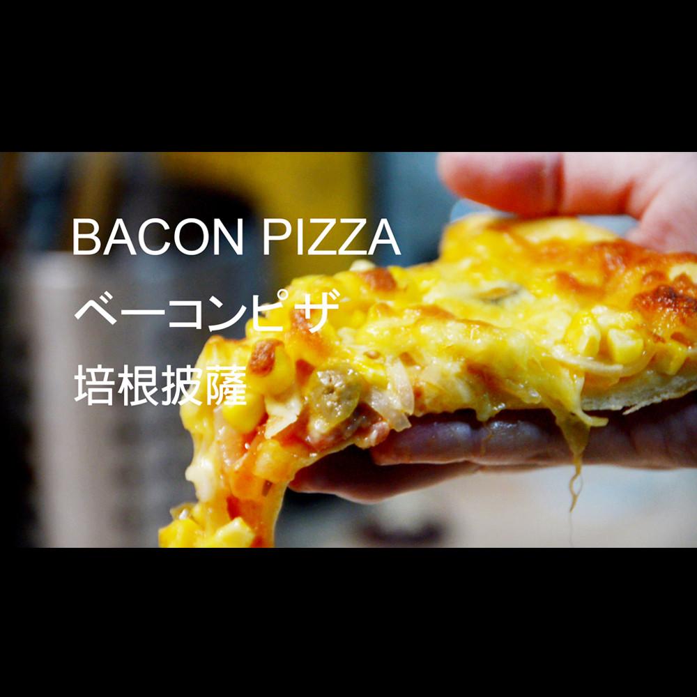 🎬手作培根披薩🍕★okane☆