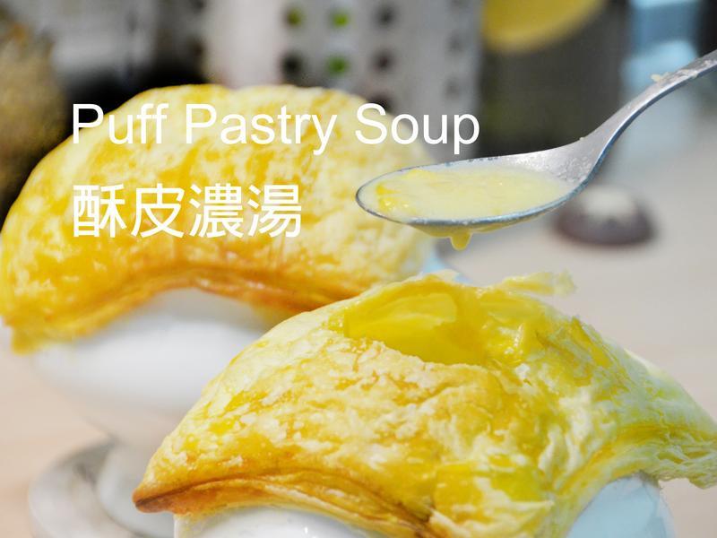 人氣湯品🍲金黃酥皮濃湯★okane☆