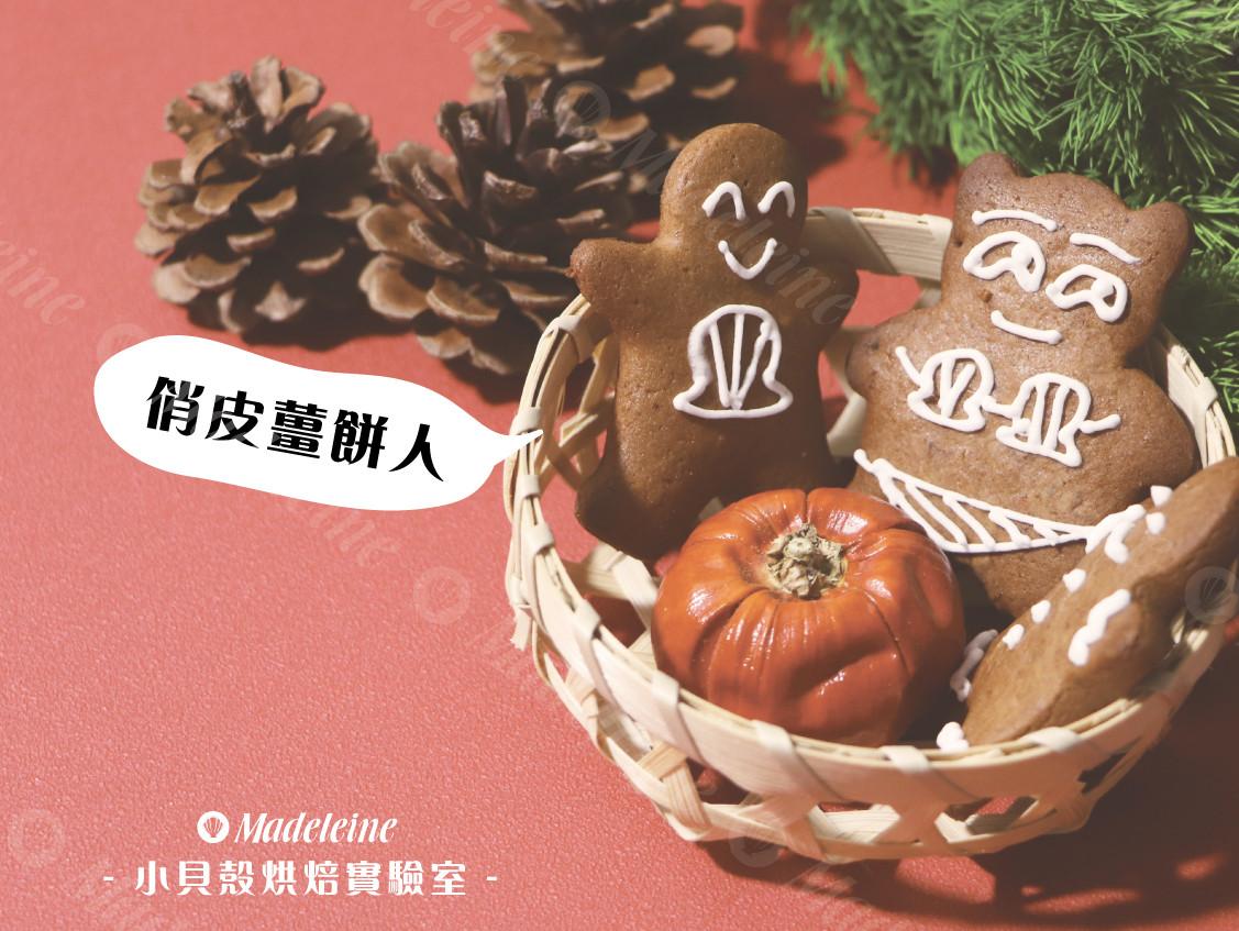 【小貝殼】超簡單製作-薑餅人