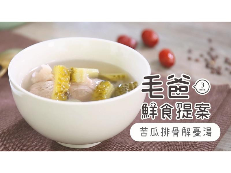 【毛爸鮮食】苦瓜排骨解憂湯 (寵物料理)