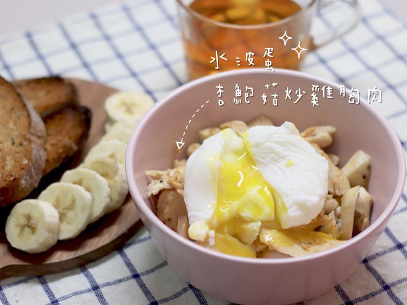 減脂期健身前水波蛋早午餐