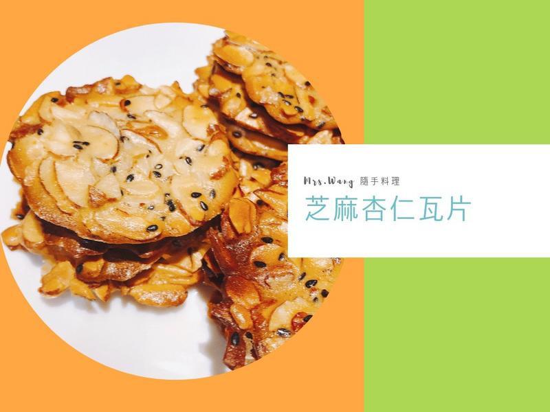 芝麻杏仁瓦片 [微糖]