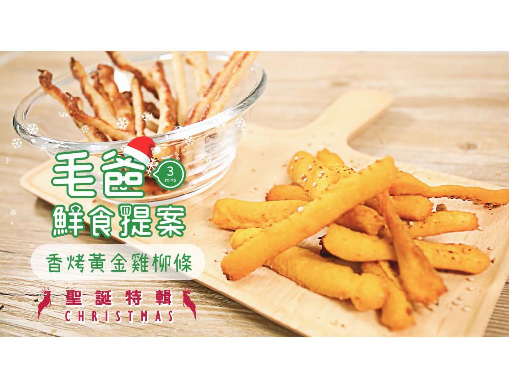 【毛爸鮮食】黃金香烤雞柳條(寵物料理)