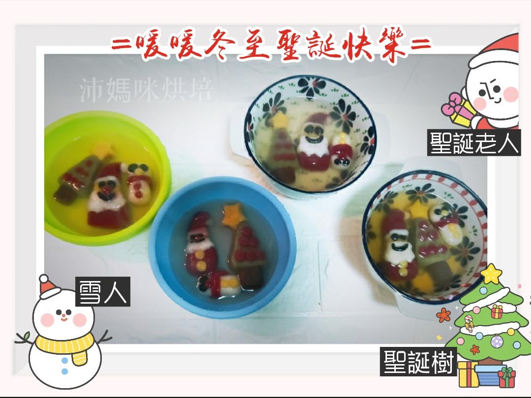 聖誕風可愛造型湯圓🍡🍡