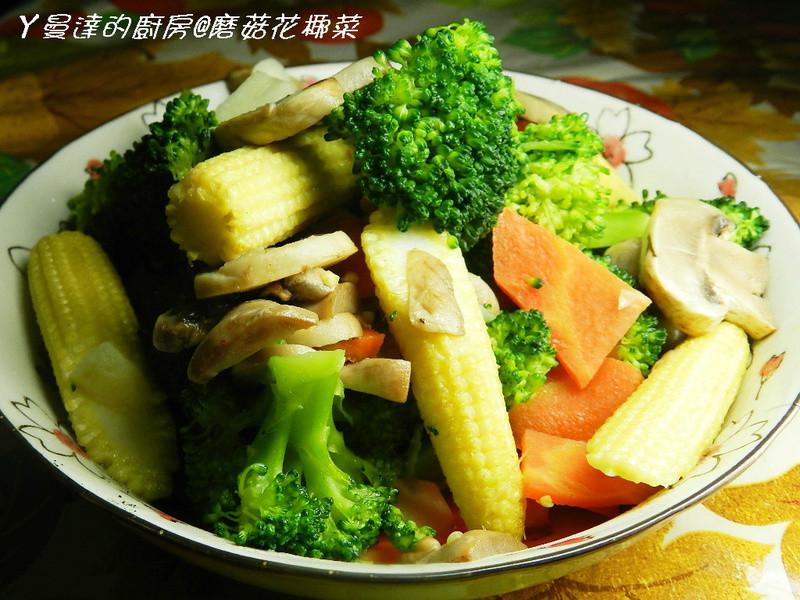 ㄚ曼達的廚房~磨菇花椰菜